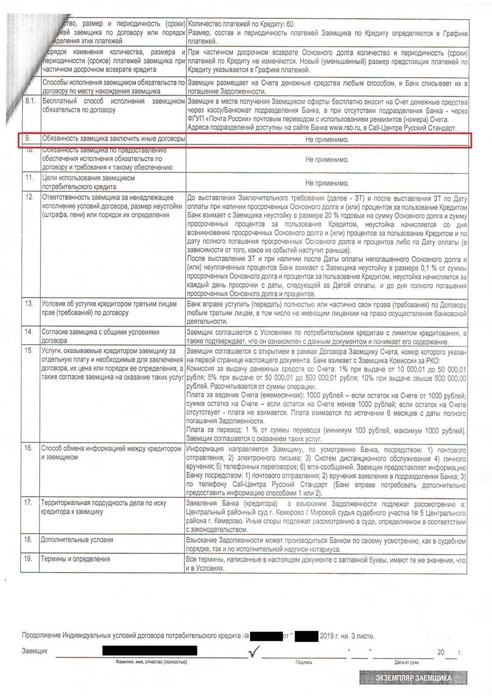 возврат страховки по кредиту русский стандарт