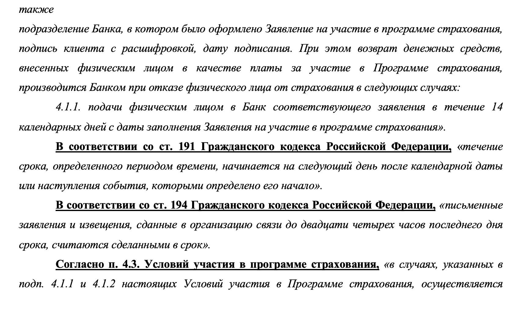 онлайн займы до 100000 новосибирск