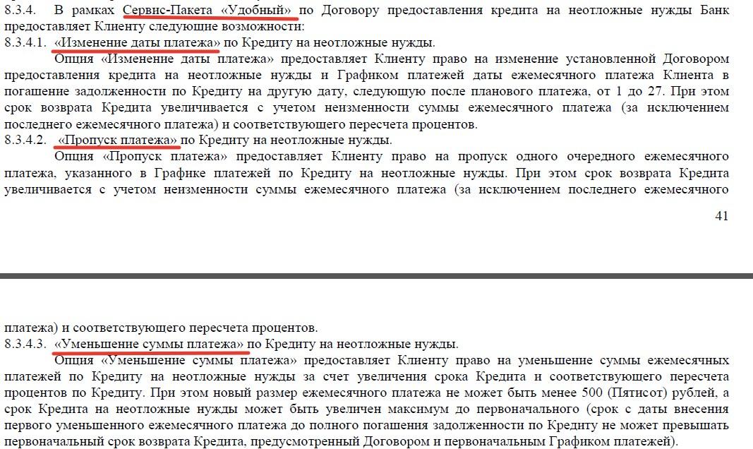 кредит 100 000 рублей без справок и поручителей на карту