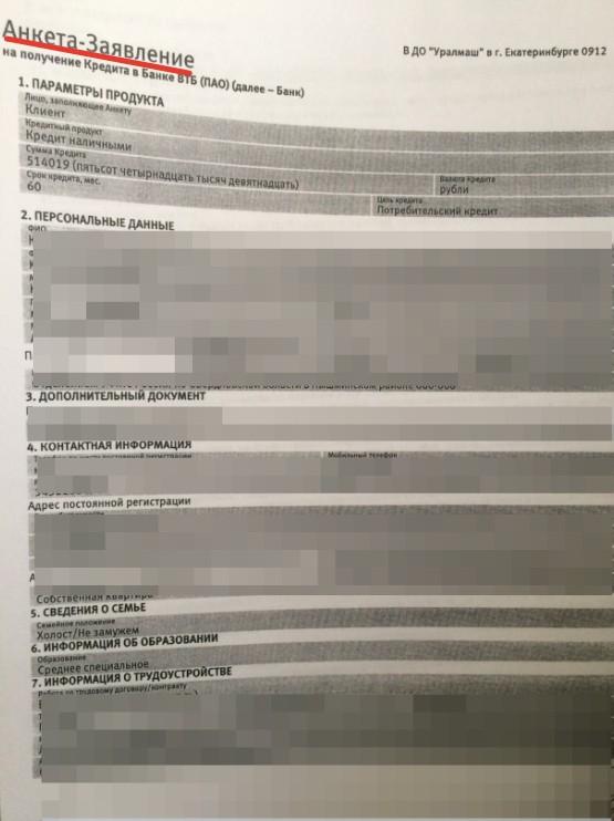 Первая страница анкеты - заявления на получение кредита
